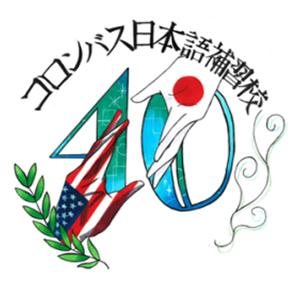 コロンバス日本語補習校